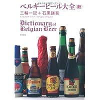 ベルギービール大全<新>