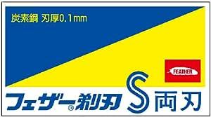 フェザー 青函 両刃 10枚入 (箱)