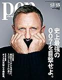 Pen(ペン) 2015年 12/15 号 [史上最強の007を目撃せよ。]