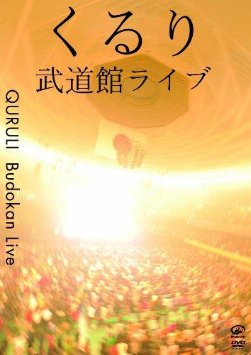 くるり「東京」は聴く人の出身地によって解釈も変わってくる不思議な曲。気になる歌詞を徹底解剖!!の画像