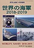 世界の海軍 2018-2019 2018年 04 月号 [雑誌]: 世界の艦隊 増刊