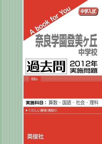 奈良学園登美ヶ丘中学校 過去問 2012年実施問題 (中学入試 A book for You)