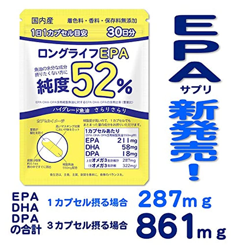 村蓮水星ロングライフEPA オメガ3脂肪酸58% EPA+DHA+DPA52% 高純度 国産 (30日分)