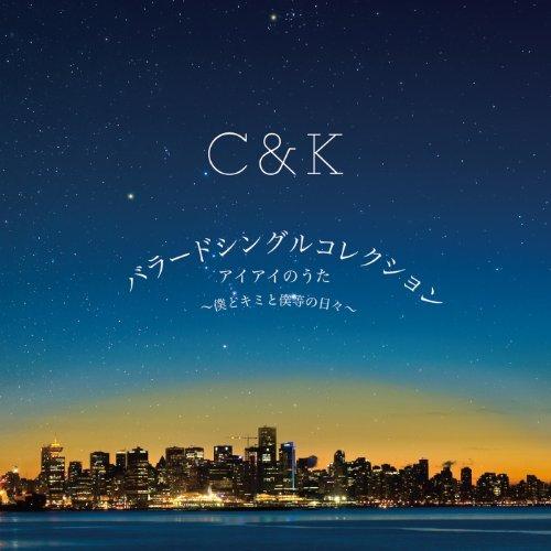 【C&K】おすすめ人気曲ランキングTOP10!ファンが選ぶ必聴の名曲を紹介!歌詞&アルバム情報あり♪の画像