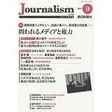 Journalism (ジャーナリズム) 2017年 9月号