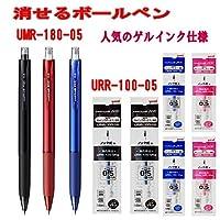 三菱鉛筆 消せるゲルインクボールペン URN-180-05 ( 0.5mm ) 3本+予備替え芯 6本