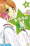 キララの星(4) (別冊フレンドコミックス)