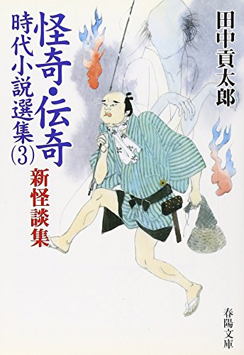 怪奇・伝奇時代小説選集〈3〉新怪談集 (春陽文庫)の詳細を見る