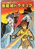悪魔城ドラキュラ—古城の死闘 (双葉文庫—ファミコン冒険ゲームブックシリーズ)