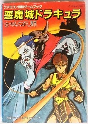 悪魔城ドラキュラ―古城の死闘 (双葉文庫―ファミコン冒険ゲームブックシリーズ)