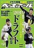 週刊ベースボール 2019年 09/23号 [雑誌] 画像