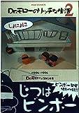 Dr.モローのリッチな生活 (2) (Fox comics)