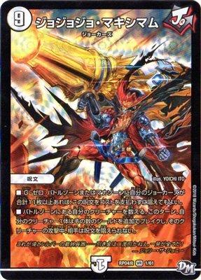 デュエルマスターズ新4弾/DMRP-04魔/1/VR/ジョジョジョ・マキシマム