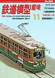 鉄道模型趣味 2011年 11月号 [雑誌]