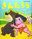 きんたろう (日本名作おはなし絵本)