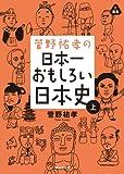 菅野祐孝の日本一おもしろい日本史 上巻 (静山社文庫)