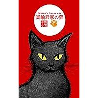 真論君家の猫 下 (牛野小雪season1)