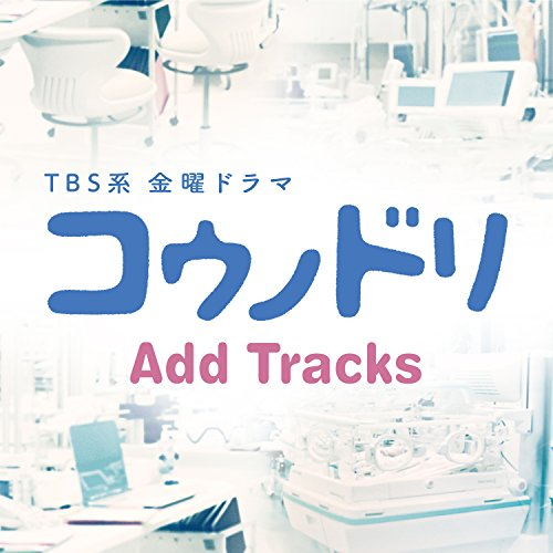 TBS系 金曜ドラマ「コウノドリ」Add Tracks