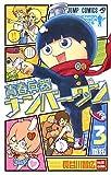 青春兵器ナンバーワン 3 (ジャンプコミックス)