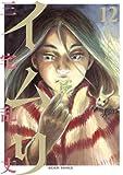 イムリ 12 (ビームコミックス)