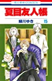 夏目友人帳 15 (花とゆめCOMICS)