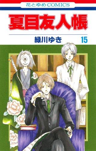 夏目友人帳 15 (花とゆめCOMICS)の詳細を見る