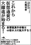 北尾 吉孝 (著)出版年月: 2018/11/7新品: ¥ 1,620ポイント:32pt (2%)