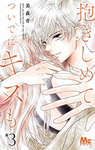 抱きしめて ついでに キスも 3 (マーガレットコミックス) 美森青