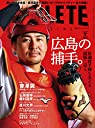 広島アスリートマガジン 2019年7月号 広島の捕手。