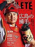広島アスリートマガジン 2019年7月号[広島の捕手。]