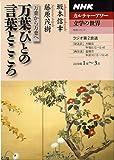 万葉びとの言葉とこころ―万葉から万葉へ (NHKシリーズ NHKカルチャーアワー・文学の世界)