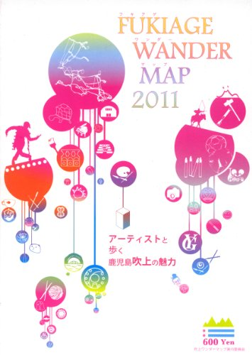 FUKIAGE WANDER MAP 2011—アーティストと歩く鹿児島吹上の魅力