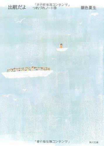 出航だよ  つれづれノート(19) (角川文庫)の詳細を見る