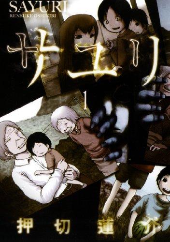 サユリ 1 (バーズコミックス)の詳細を見る