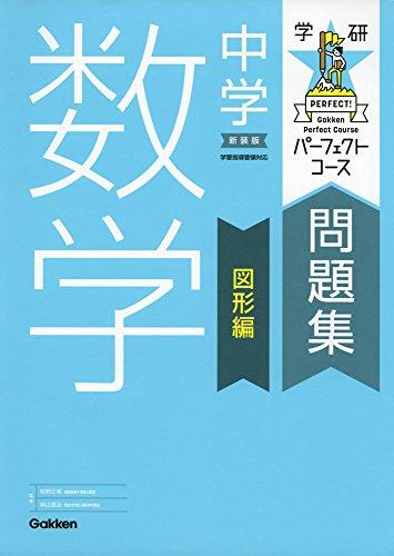 中学数学 図形編 新装版 (パーフェクトコース問題集)