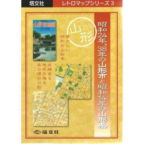 昭和24年、38年の山形市と昭和14年の山形県 (レトロマップシリーズ (3))