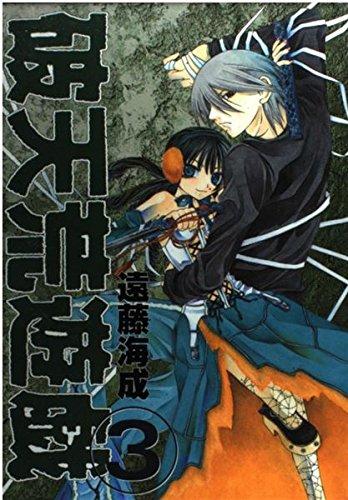 破天荒遊戯 3 (ガンガンファンタジーコミックス)の詳細を見る