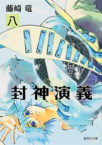 封神演義 8 (集英社文庫(コミック版))の詳細を見る