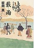 藪雨―うぽっぽ同心十手綴り (徳間文庫)