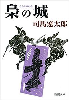 [司馬 遼太郎]の梟の城(新潮文庫)