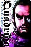 クアドリガ 徳川四天王(2) (ヒーローズコミックス)