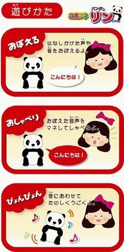 こえマネパンダ リンちゃん