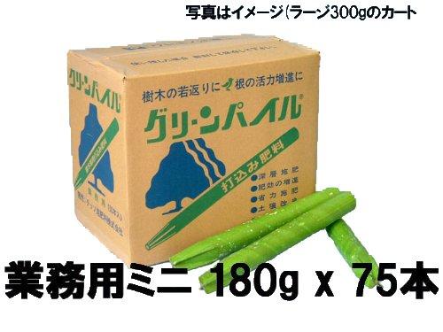 業務用グリーンパイル ミニ180g(φ3x20cm) 75本/箱