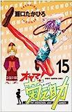 オヤマ!菊之助 15 (少年チャンピオン・コミックス)