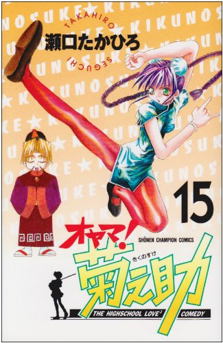 オヤマ!菊之助 15 (少年チャンピオン・コミックス)の詳細を見る