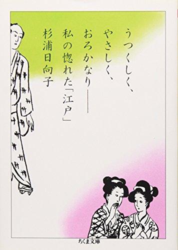 うつくしく、やさしく、おろかなり―私の惚れた「江戸」  / 杉浦 日向子