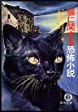猫に関する恐怖小説 (徳間文庫)