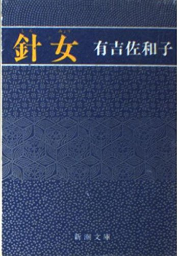 針女 (新潮文庫)
