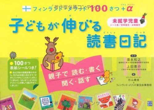 子どもが伸びる読書日記の詳細を見る