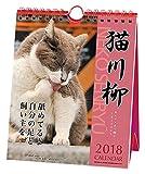 アートプリントジャパン 2018年 猫川柳カレンダー(週めくり) No.006 1000093339